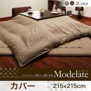ブロックチェック柄こたつ布団 Modelate モデラート こたつカバー 正方形(75×75cm)天板対応|okitatami