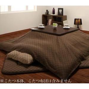 ブロックチェック柄こたつ布団 Modelate モデラート 上掛け 正方形(75×75cm)天板対応|okitatami