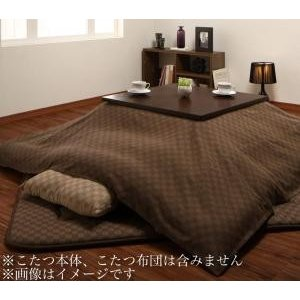 ブロックチェック柄こたつ布団 Modelate モデラート 上掛け 4尺長方形(80×120cm)天板対応 okitatami