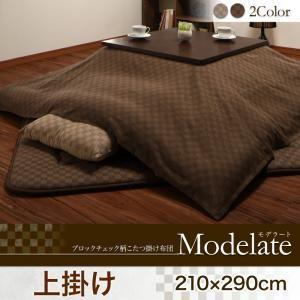 ブロックチェック柄こたつ布団 Modelate モデラート 上掛け 5尺長方形(90×150cm)天板対応|okitatami