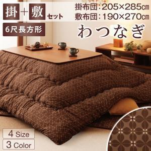 こたつ布団 小紋柄こたつ掛け敷き布団セット わつなぎ  6尺長方形|okitatami