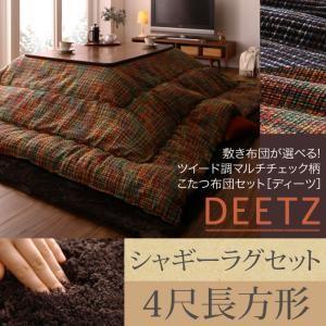 敷き布団が選べる! ツイード調マルチチェック柄こたつ布団セット DEETZ ディーツ 掛け・ラグセット 4尺長方形|okitatami