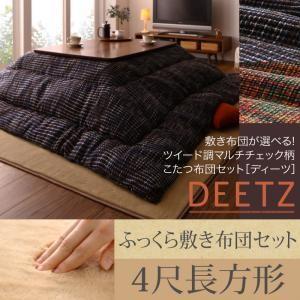 敷き布団が選べる! ツイード調マルチチェック柄こたつ布団セット DEETZ ディーツ 掛け・ふっくら敷き布団セット 4尺長方形|okitatami