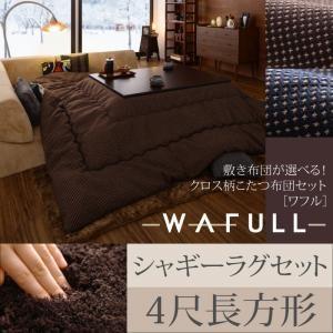 敷き布団が選べる! クロス柄こたつ布団セット WAFULL ワフル 掛け・ラグセット 4尺長方形|okitatami