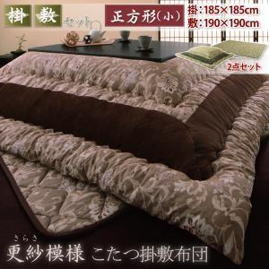 更紗模様こたつ掛け敷き布団セット 正方形 小|okitatami