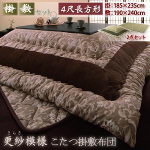 更紗模様こたつ掛け敷き布団セット 4尺長方形|okitatami
