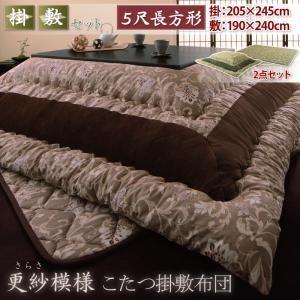 更紗模様こたつ掛け敷き布団セット 5尺長方形|okitatami
