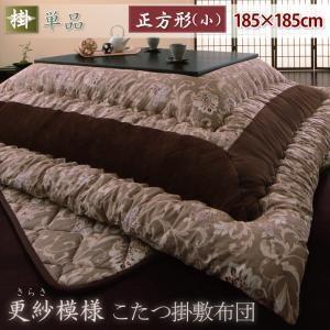 更紗模様こたつ掛け敷き布団 掛け単品 正方形 小|okitatami