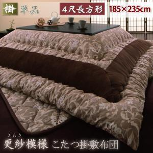更紗模様こたつ掛け敷き布団 掛け単品 4尺長方形|okitatami