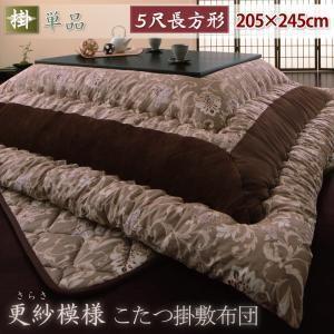 更紗模様こたつ掛け敷き布団 掛け単品 5尺長方形|okitatami