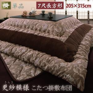 更紗模様こたつ掛け敷き布団 掛け単品 7尺長方形|okitatami