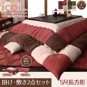 スウェード調パッチワークこたつ掛け敷き布団セット icoi イコイ 5尺長方形|okitatami