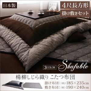 楊柳しじら織りこたつ布団 Shafable シャファブル 掛け敷き布団セット 4尺長方形|okitatami