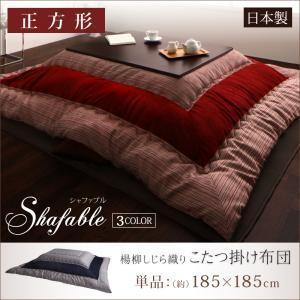 楊柳しじら織りこたつ布団 Shafable シャファブル 掛け布団単品 正方形|okitatami