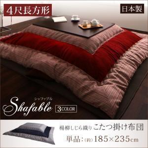 楊柳しじら織りこたつ布団 Shafable シャファブル 掛け布団単品 4尺長方形|okitatami