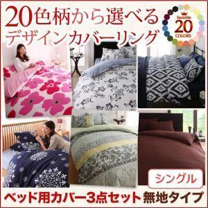20色柄から選べる!デザインカバーリングシリーズ ベッド用カバー3点セット 無地タイプ シングル okitatami