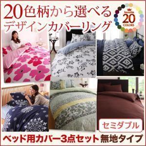 20色柄から選べる!デザインカバーリングシリーズ ベッド用カバー3点セット 無地タイプ セミダブル okitatami