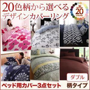 20色柄から選べる!デザインカバーリングシリーズ ベッド用カバー3点セット 柄タイプ ダブル okitatami