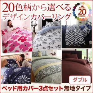 20色柄から選べる!デザインカバーリングシリーズ ベッド用カバー3点セット 無地タイプ ダブル okitatami