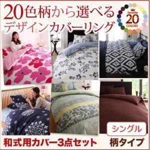20色柄から選べる!デザインカバーリングシリーズ 和式用カバー3点セット 柄タイプ シングル okitatami