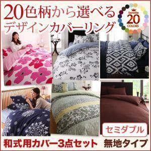 20色柄から選べる!デザインカバーリングシリーズ 和式用カバー3点セット 無地タイプ セミダブル okitatami