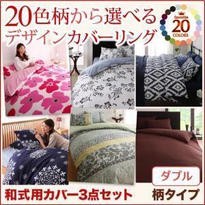 20色柄から選べる!デザインカバーリングシリーズ 和式用カバー3点セット 柄タイプ ダブル okitatami