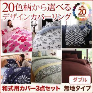 20色柄から選べる!デザインカバーリングシリーズ 和式用カバー3点セット 無地タイプ ダブル okitatami