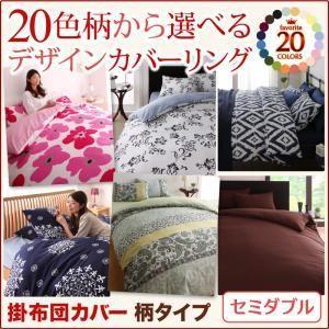 20色柄から選べる!デザインカバーリングシリーズ 掛布団カバー 単品 柄タイプ セミダブル|okitatami