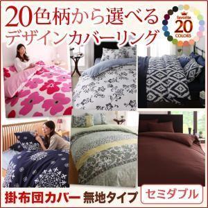 20色柄から選べる!デザインカバーリングシリーズ 掛布団カバー 単品 無地タイプ セミダブル okitatami