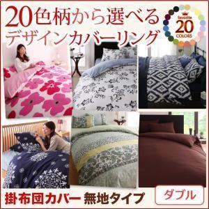 20色柄から選べる!デザインカバーリングシリーズ 掛布団カバー 単品 無地タイプ ダブル okitatami