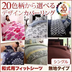 20色柄から選べる!デザインカバーリングシリーズ 和式用フィットシーツ単品 シングル okitatami
