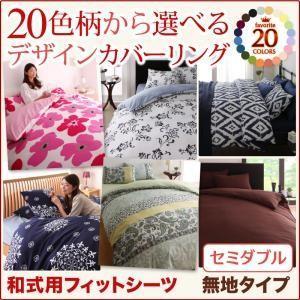 20色柄から選べる!デザインカバーリングシリーズ 和式用フィットシーツ単品 セミダブル okitatami