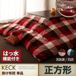 チェック柄はっ水こたつ布団 KECK ケック こたつ用掛け布団 正方形(75×75cm)天板対応 okitatami