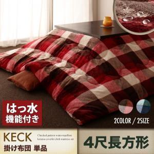チェック柄はっ水こたつ布団 KECK ケック こたつ用掛け布団 4尺長方形(80×120cm)天板対応 okitatami
