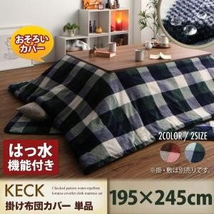 チェック柄はっ水こたつ布団 KECK ケック こたつカバー 4尺長方形(80×120cm)天板対応 okitatami