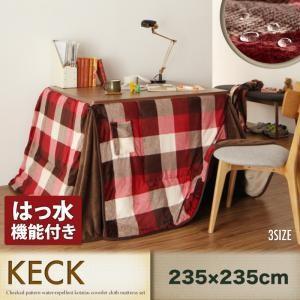 チェック柄はっ水ダイニングこたつ掛け布団 KECK ケック 正方形(90×90cm) okitatami