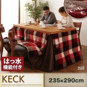 チェック柄はっ水ダイニングこたつ掛け布団 KECK ケック 5尺長方形(90×150cm) okitatami