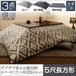 ザブザブ洗える幾何柄カバー付きこたつ布団セット STUE ステュー カバー3点セット 5尺長方形|okitatami