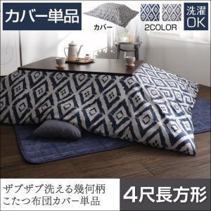 ザブザブ洗える幾何柄カバー付きこたつ布団セット STUE ステュー カバー単品 4尺長方形|okitatami