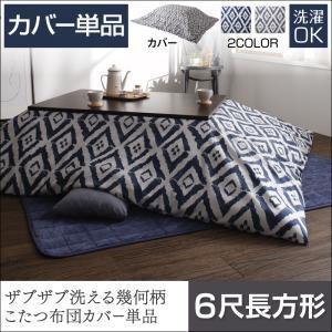 ザブザブ洗える幾何柄カバー付きこたつ布団セット STUE ステュー カバー単品 6尺長方形|okitatami