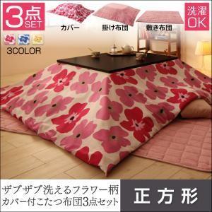 ザブザブ洗えるフラワー柄カバー付きこたつ布団セット mekko メッコ カバー3点セット 正方形|okitatami