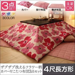 ザブザブ洗えるフラワー柄カバー付きこたつ布団セット mekko メッコ カバー3点セット 4尺長方形|okitatami