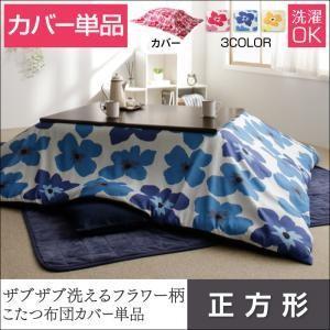 ザブザブ洗えるフラワー柄カバー付きこたつ布団セット mekko メッコ カバー単品 正方形 okitatami