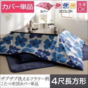 ザブザブ洗えるフラワー柄カバー付きこたつ布団セット mekko メッコ カバー単品 4尺長方形 okitatami