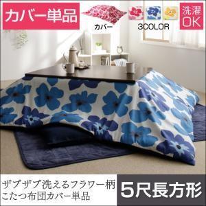 ザブザブ洗えるフラワー柄カバー付きこたつ布団セット mekko メッコ カバー単品 5尺長方形 okitatami