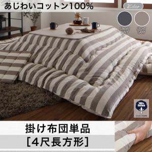 あじわいコットン100% 先染めボーダーデザインこたつ布団 JENIES ジェニエス 掛け布団単品 4尺長方形|okitatami