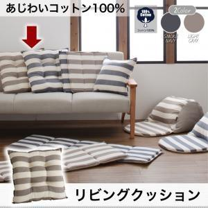 あじわいコットン100% 先染めボーダーデザインこたつ布団 JENIES ジェニエス クッション リビングクッション|okitatami
