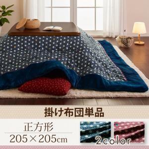 レトロ麻の葉模様こたつ布団 CORPO コルポ 掛け布団単品 正方形 okitatami