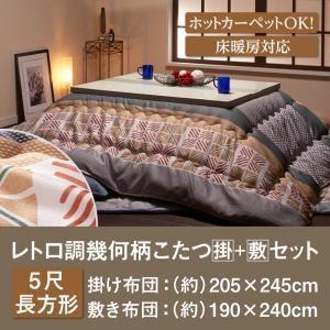 レトロ調幾何柄こたつ掛け敷き布団セット romane ロマネ 5尺長方形|okitatami