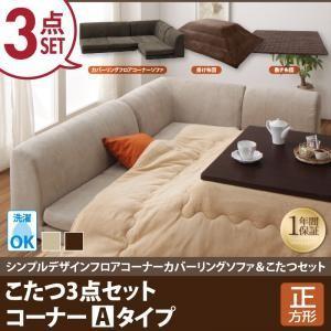 シンプルデザインカバーリングフロアコーナーソファ&こたつセット COMBINESON コンビネゾン こたつ3点セット コーナーAタイプ 正方形|okitatami